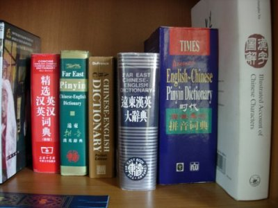 chinese-dictionaries