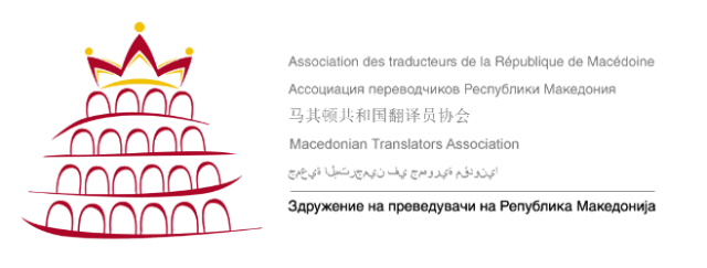 cropped-h250px_Macedonian-Translators-Association-logo2